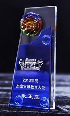 """正保远程教育董事长、CEO、总裁朱正东先生被授予""""2013年度杰出贡献教育人物"""""""
