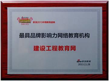 """建设工程教育网荣膺""""2013年度最具品牌影响力网络教育机构""""奖"""