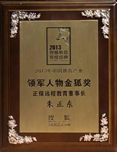 """正保远程教育董事长荣膺搜狐""""2013中国教育产业领军人物金狐奖"""""""