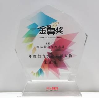"""正保远程教育CEO朱正东获""""2013年度教育突出贡献奖"""""""