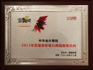 中华会计网校荣获2013年度最具影响力网络教育机构
