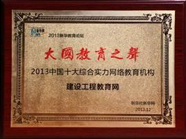 """建设工程教育网获""""2013中国十大综合实力网络教育机构""""荣誉"""