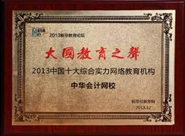 """中华会计网校荣获""""2013中国十大综合实力网络教育机构""""奖"""
