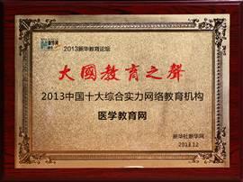 """医学教育网获""""2013中国十大综合实力网络教育机构""""荣誉"""