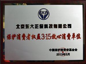 """正保荣揽""""保护消费者权益 3·15放心消费单位"""""""
