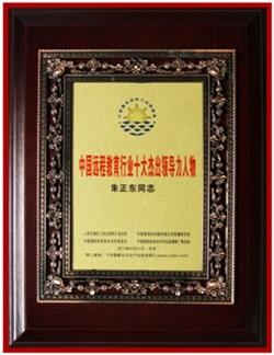 """正保远程教育CEO朱正东先生荣获""""中国远程教育行业十大杰出领导力人物""""奖"""