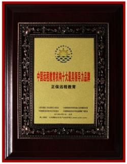"""正保远程教育获""""中国远程教育机构十大最具领导力品牌""""荣誉"""