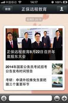 正保远程教育官方微信公众平台正式开通