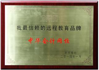 """中华会计网校荣获""""我最信赖的远程教育品牌""""殊荣"""
