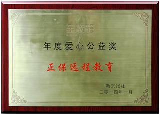 """正保远程教育荣获""""年度爱心公益奖"""""""
