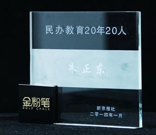 """正保远程教育CEO朱正东先生被授予""""民办教育20年20人""""光荣称号"""