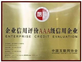 北京东大正保科技有限公司被评为AAA级信用企业