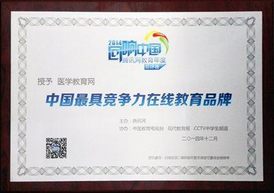 """医学教育网荣获""""中国最具竞争力在线教育品牌"""""""