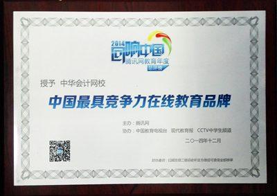 """中华会计网校荣获""""中国最具竞争力在线教育品牌"""""""