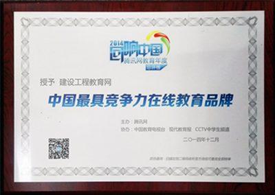 """建设工程教育网荣获""""中国最具竞争力在线教育品牌"""""""