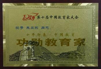 """正保远程教育CEO朱正东被誉为""""十年印象·中国教育 功勋教育家"""""""