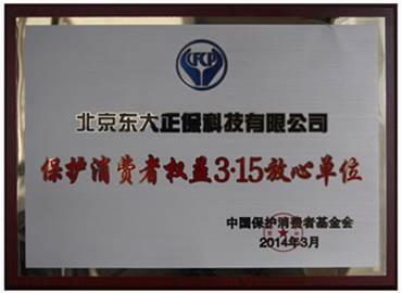 """正保荣获""""保护消费者权益3·15放心(品牌)单位"""""""