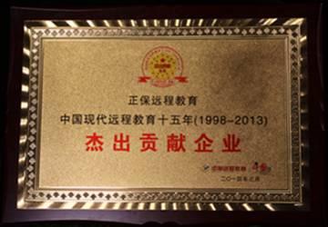 """正保远程教育荣获""""中国现代远程教育十五年(1998-2013)·杰出贡献企业""""奖项"""