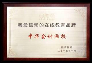 """中华会计网校获评""""我最信赖的在线教育品牌"""""""