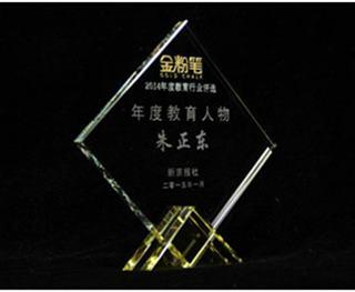 """正保远程教育董事长朱正东先生获评为""""2014年度教育人物"""""""