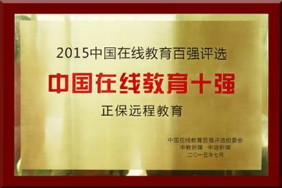 中国互联网企业100强