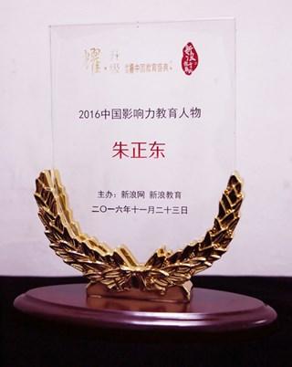 正保远程教育董事长朱正东荣获2016中国影响力教育人物