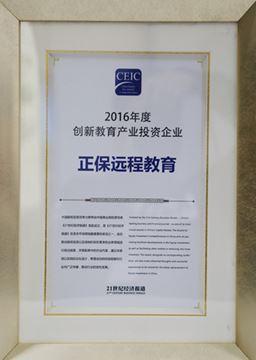 2016年度创新教育产业投资企业
