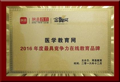 龙8娱乐网再获年度最具竞争力在线教育品牌殊荣