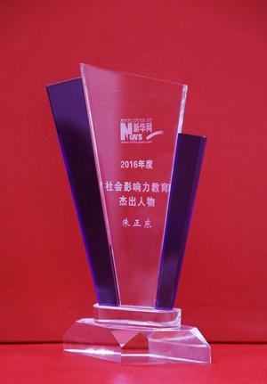 正保远程教育董事长朱正东荣获社会影响力教育杰出人物