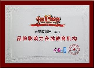正保远程教育荣获中国网中国好教育多项殊荣