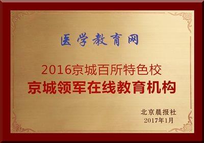 龙8娱乐网荣获京城领军在线教育机构