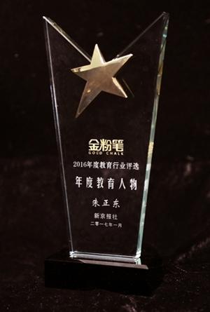正保远程教育董事长朱正东荣获《新京报》2016年度教育人物