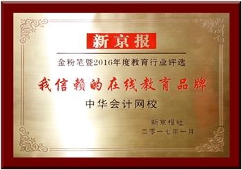 正保远程教育斩获《新京报》金粉笔评选三项大奖
