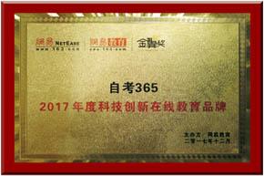 """自考365荣获网易金翼奖""""2017年度科技创新在线教育品牌"""""""