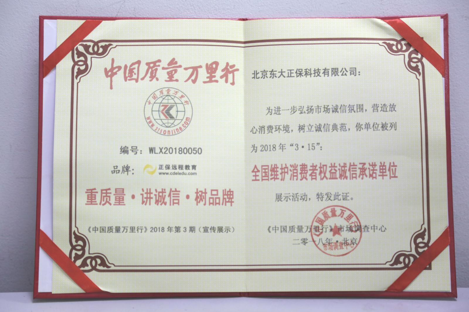 """大奖娱乐手机网址荣获2018年""""3.15全国维护消费者权益诚信承诺单位"""""""