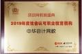 """中华会计网校荣获""""2019年度社会认可职业教育机构"""""""