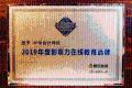 """正保远程教育荣获腾讯网2019""""回响中国""""盛典多项荣誉"""