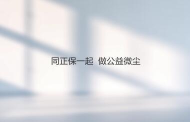 公益微�m,步(bu)履不(bu)停