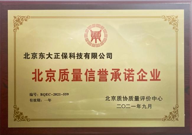 """正保远程教育荣获2021年""""北京质量信誉承诺企业""""称号"""